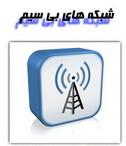 دانلود کتاب الکترونیکی شبکه های بی سیم به زبان فارسی