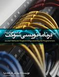 دانلود کاملترین کتاب آموزش برنامه نویسی سوکت برای برنامه نویسان به زبان فارسی