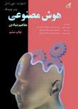 دانلود کتاب جزوه کامل آموزش درس هوش مصنوعی پیام نور(تالیف استاد مصطفی قبائی) به زبان فارسی