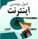 دانلود اسلایدهای کتاب اصول مهندسی اینترنت احسان ملکیان به زبان فارسی