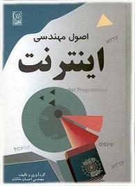 دانلود کتاب PDF مهندسی اینترنت به زبان فارسی