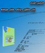 دانلود جزوه زبان ماشین و برنامه سازی سیستم به زبان فارسی