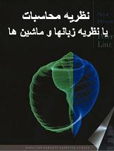 دانلود کتاب نظریه محاسبات (نظریه زبانها و ماشینها)
