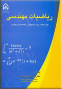 دانلود کتاب ریاضی مهندسی به زبان فارسی