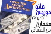 دانلود جزوه حل تمرینات کتاب معماری کامپیوتر موریس مانو (Morris Mano)