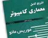 دانلود کتاب الکترونیکی معماری کامپیوتر موریس مانو ترجمه فارسی