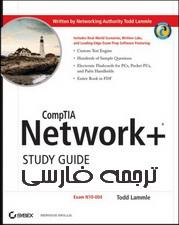 کتاب فارسی منبع اصلی CompTIA Network+ 2009