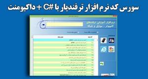 پروژه کتابخانه دیجیتالی ترفندستان با زبان سی شارپ