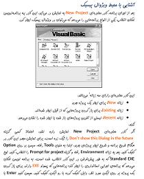 دانلود کتاب آموزش ویژوال بیسیک 6 ( visual basic )