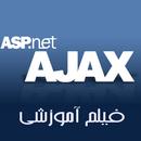 دانلود فیلم آموزشی ASP.Net و AJAX به زبان فارسی
