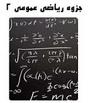 دانلود ریاضیات عمومی 2 به زبان فارسی