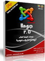 دانلود کتاب آموزش سیستم مدیریت محتوا جوملای 2.5 به زبان فارسی
