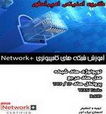 دوره آموزشی شبکه Network