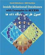 دانلود کتاب الکترونیکی اصول طراحی پایگاه داده ها و آموزش SQL به زبان فارسی