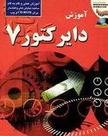 دانلود کتاب الکترونیکی دایرکتور Director 7 به زبان فارسی