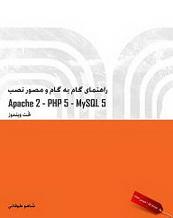 دانلود کتاب راهنمای گام به گام و مصورApache 2, PHP 5, MySql 5 تحت ویندوز به زبان فارسی