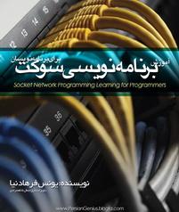 کتاب برنامه نویسی سوکت
