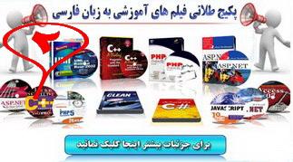 مجموعه دوم فیلمهای آموزشی سایت آغازه در قالب 5 عدد DVD به زبان فارسی