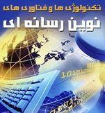 کتاب تکنولوژی ها و فتاوری های نوین رسانه
