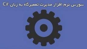 پروژه مدیریت تعمیرگاه با #C
