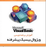 آموزش برنامه نویسی ویژوال بیسیک VB