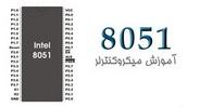 دانلود جزوه آموزشی میکروکنترلر 8051 + پروژه های آموزشی به زبان فارسی