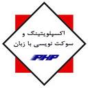 دانلود کتاب اکسپلویتینگ و سوکت نویسی با زبان PHP به زبان فارسی