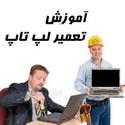 خرید پستی آموزش تعمیرات لپ تاپ دوبله به زبان فارسی