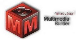 دانلود کتاب آموزش نرم افزار Multimedia Builder به زبان فارسی