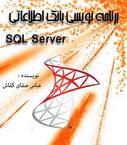 دانلود کتاب برنامه نویسی بانک اطلاعاتی به زبان فارسیSQL Server