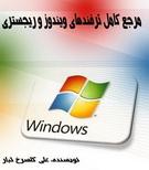 دانلود رایگان کتاب مرجع کامل ترفندهای ویندوز و ریجستری به زبان فارسی