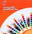 دانلود کتاب سلامت الکترونیک به زبان فارسی