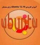 دانلود کتاب آموزش کاربردی ubuntu 12.10 برای مبتدیان به زبان فارسی