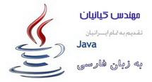 دانلود مجموعه فیلم های آموزش جاوا - Java از مهندس کیانیان به زبان فارسی