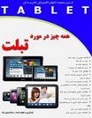 دانلود کتاب همه چیز در مورد تبلت به زبان فارسی