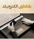 دانلود کتاب بانکداری الکترونیک به زبان فارسی