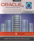 دانلود مجموعه فیلم پایگاه داده اوراکل به زبان فارسی همراه کتاب و سورس کد پروزه کتابخانه