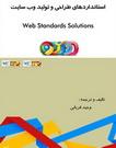 دانلود کتاب استانداردهای طراحی و تولید وبسایت به زبان فارسی