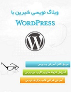 دانلود کتاب وبلاگ نویسی شیرین با وردپرس به زبان فارسی