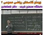 دانلود فیلم آموزش ریاضی ۲ دانشگاه شریف استاد دکتر شهشهانی به زبان فارسی