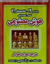 دانلود کتاب هوش مصنوعی استاد سهراب جلوه گر به زبان فارسی