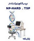 بررسی الگوریتم ژنتیک در TSP و NP-HARD