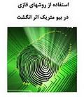 کتاب بیومتریک اثر انگشت با روشهای منطق فازی