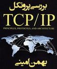 مفاهیم پروتکل TCP/IP