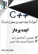 دانلود کتاب آموزش برنامه نویسی سی پلاس پلاس بدون ترس به زبان فارسی