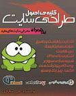 دانلود کتاب کلیه ی اصول طراحی وب سایت به زبان فارسی