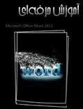 دانلود کتاب آموزش حرفه ای Word 2013 به زبان فارسی
