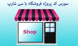 پروژه فروشگاه با زبان سی شارپ