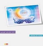 کتاب آموزشی CSS3