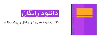 کتاب مهندسی نرم افزار پیشرفته به فارسی